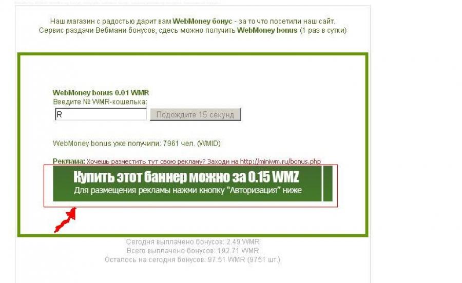 Карта вебмани 500 wmr